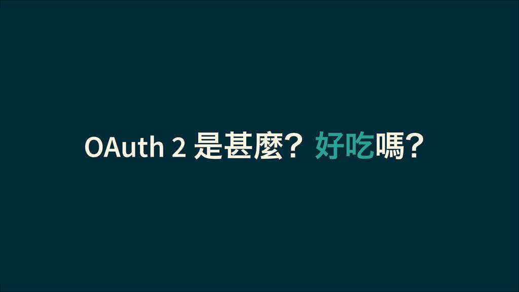 OAuth 2 ൞മ喁ĤݺӹĤ