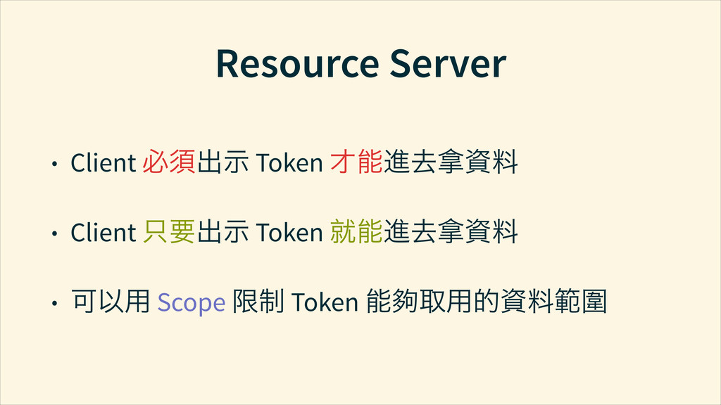 Resource Server • Client с⇜ԛൕ Token ҌିΆಀଦ⊷ਘ • C...