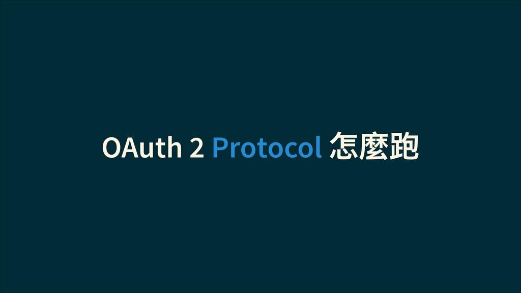 OAuth 2 Protocol ᄸ喁
