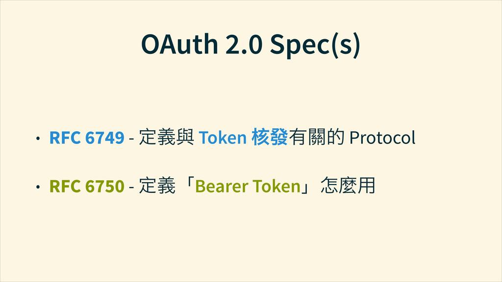 OAuth 2.0 Spec(s) • RFC 6749 - ק∕∻ Token ނứႵἬ֥ ...
