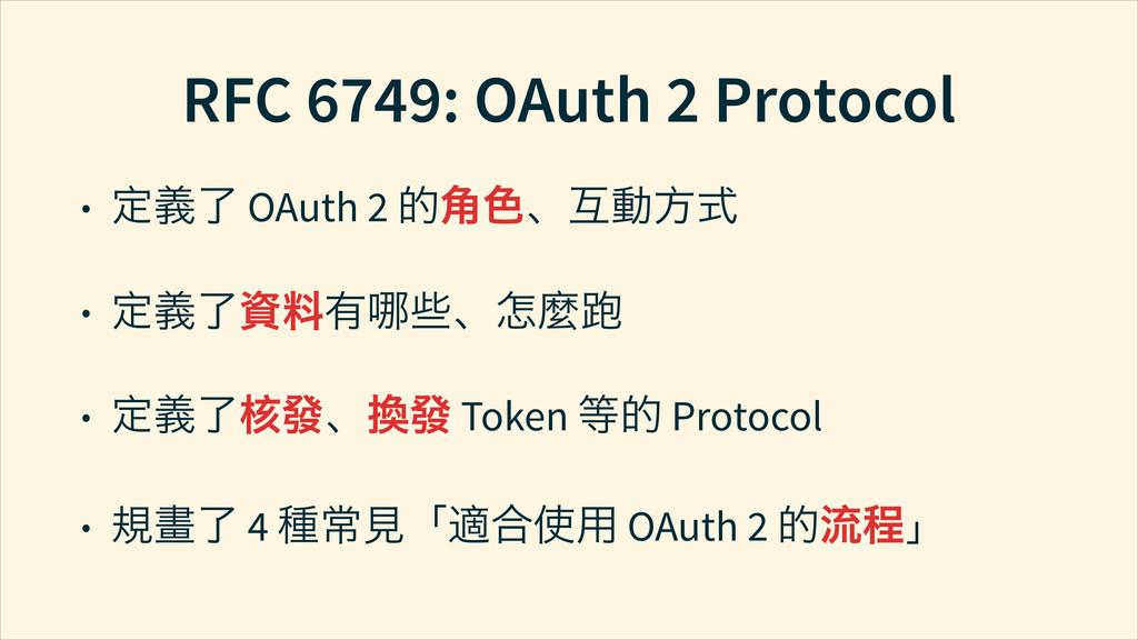 RFC 6749: OAuth 2 Protocol • ק∕ਔ OAuth 2 ֥aọ...