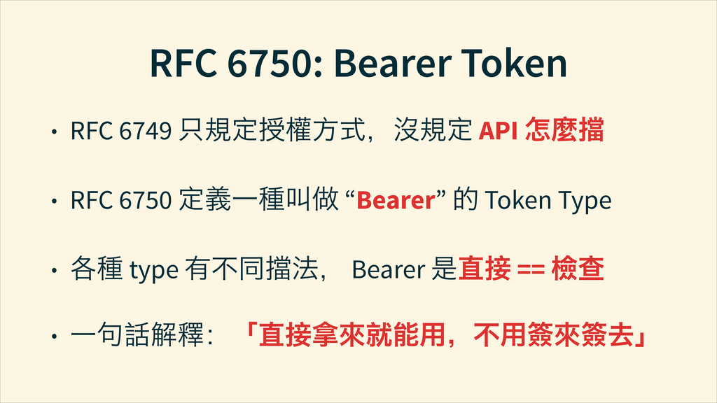 RFC 6750: Bearer Token • RFC 6749 ᆺἲק൱ٚൔđ㢻ἲק A...
