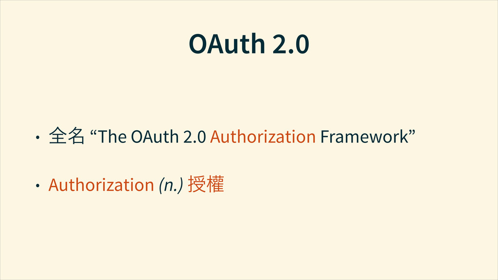 """OAuth 2.0 • ಆ """"The OAuth 2.0 Authorization Fra..."""