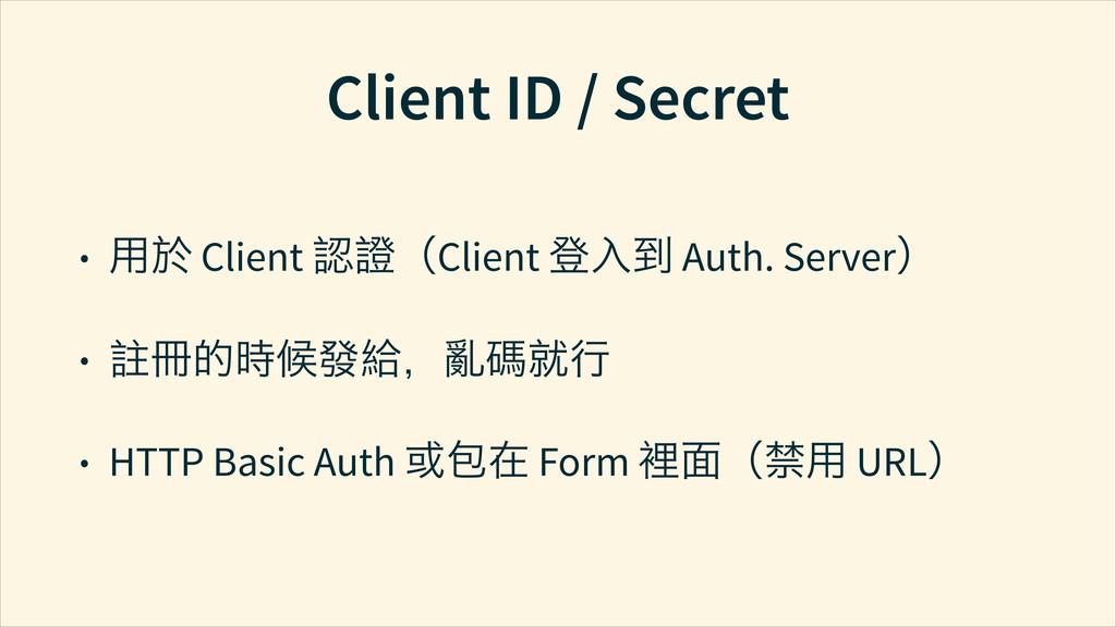 Client ID / Secret • Ⴈᧄ Client ⊈čClient ֨ೆ֞ Au...
