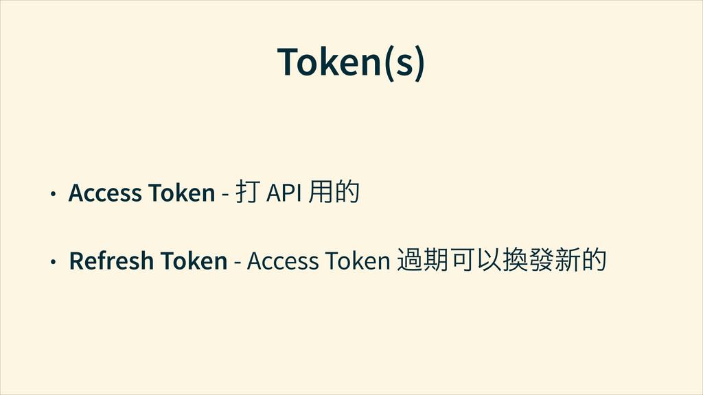 Token(s) • Access Token - յ API Ⴈ֥ • Refresh To...