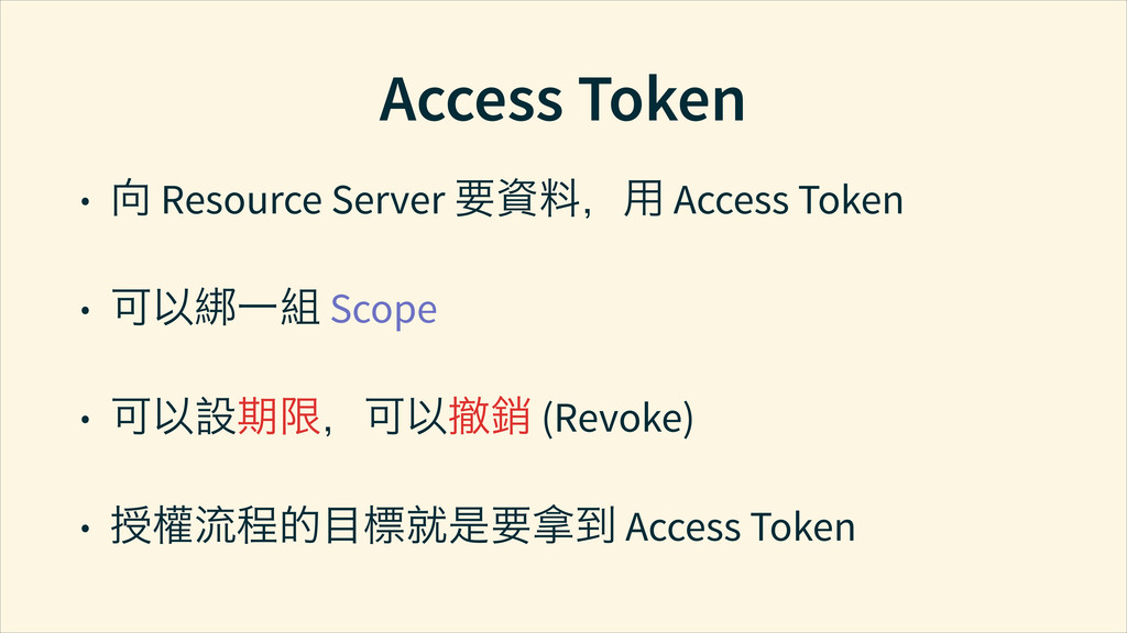 Access Token • ཟ Resource Server ေ⊷ਘđႨ Access T...
