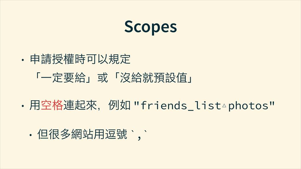 Scopes • ണ⃪൱ℭॖၛἲק w၂קေἡxࠇw㢻ἡࣼ≁℟ᆴx • Ⴈॢ۬'ఏῲđ২ೂ...