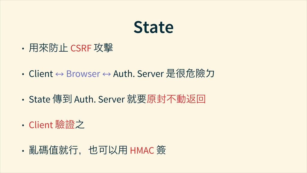 State • Ⴈῲٝᆸ CSRF ۾ὧ • Client 㲗 Browser 㲗 Auth....