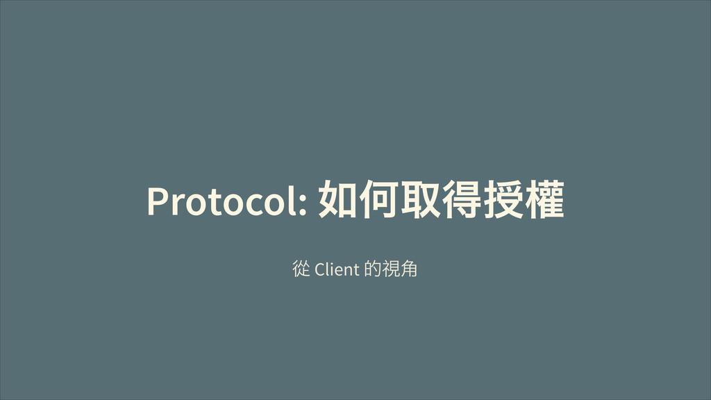 Protocol: ೂޅ౼֤൱ ạ Client ֥ℶ