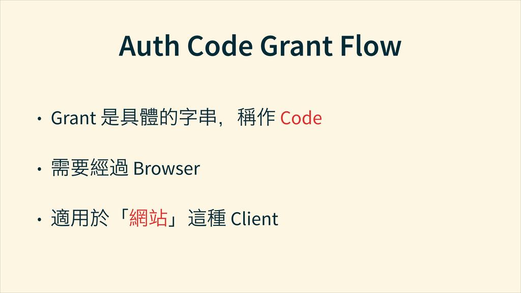 Auth Code Grant Flow • Grant ൞ऎⅴ֥ሳԱđẀቔ Code • ླ...