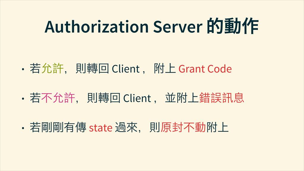 Authorization Server ֥ọቔ • ᄍ⇝đ≣⊨߭ Client đڸഈ G...