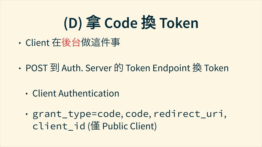 (D) ଦ Code ㍤ Token • Client ᄝᗥቓ≾൙ • POST ֞ Au...