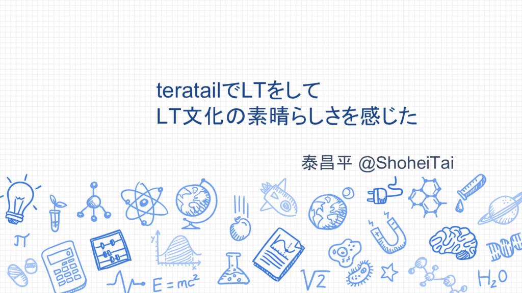 teratailでLTをして LT文化の素晴らしさを感じた 泰昌平 @ShoheiTai
