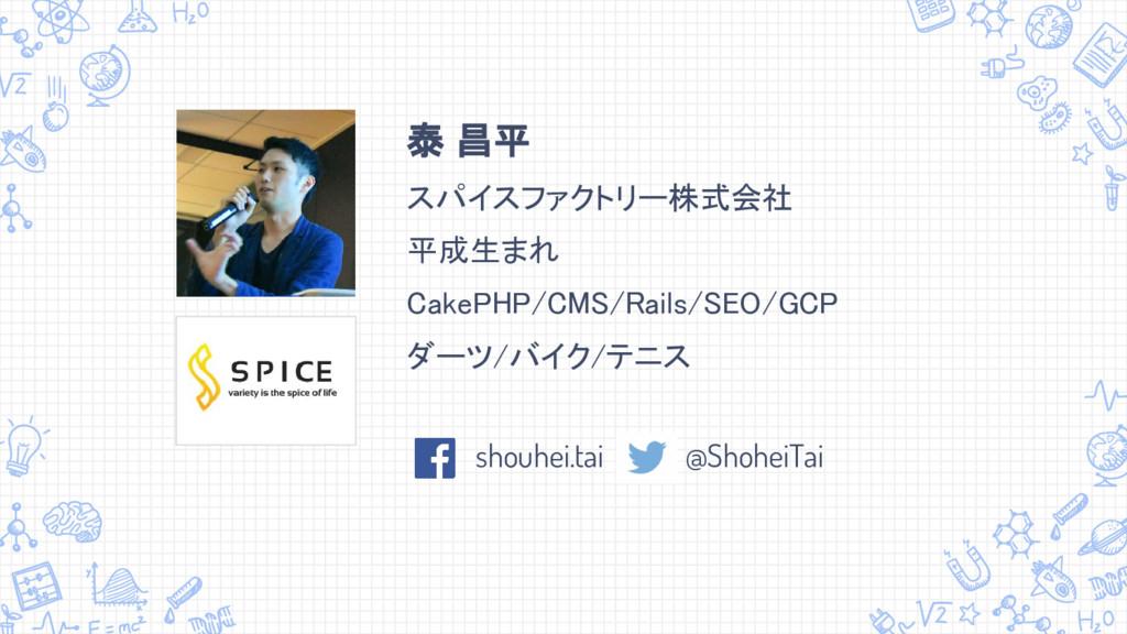 shouhei.tai @ShoheiTai 泰 昌平 スパイスファクトリー株式会社 平成生ま...