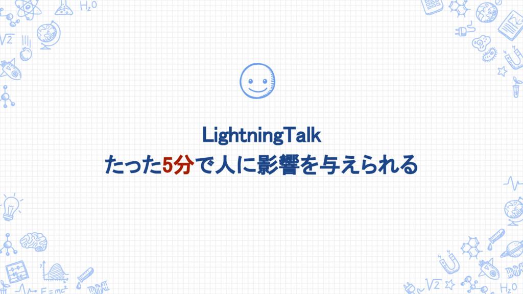 LightningTalk たった5分で人に影響を与えられる