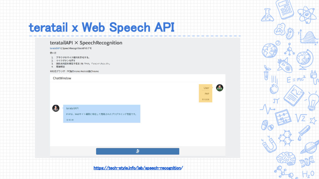 teratail x Web Speech API https://tech-style.in...