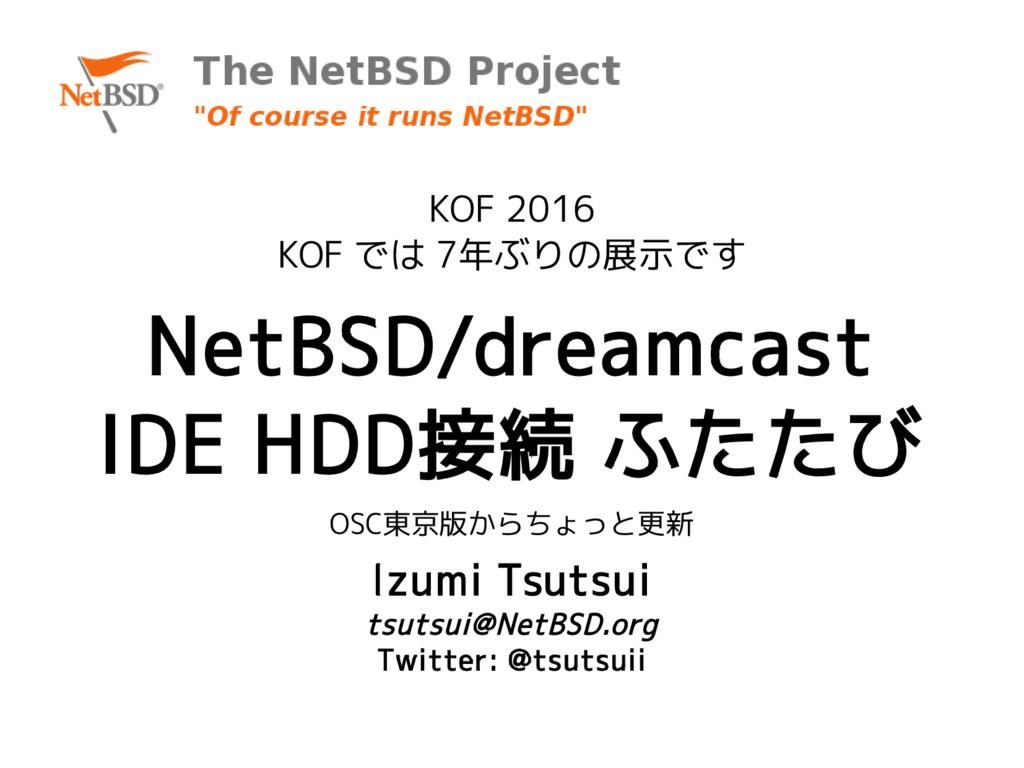 NetBSD/dreamcast IDE HDD接続 ふたたび KOF 2016 KOF では...