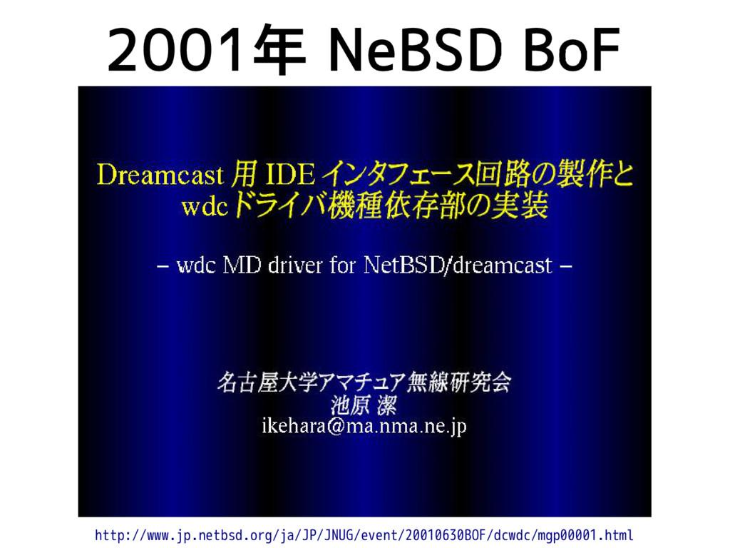 2001年 NeBSD BoF http://www.jp.netbsd.org/ja/JP/...