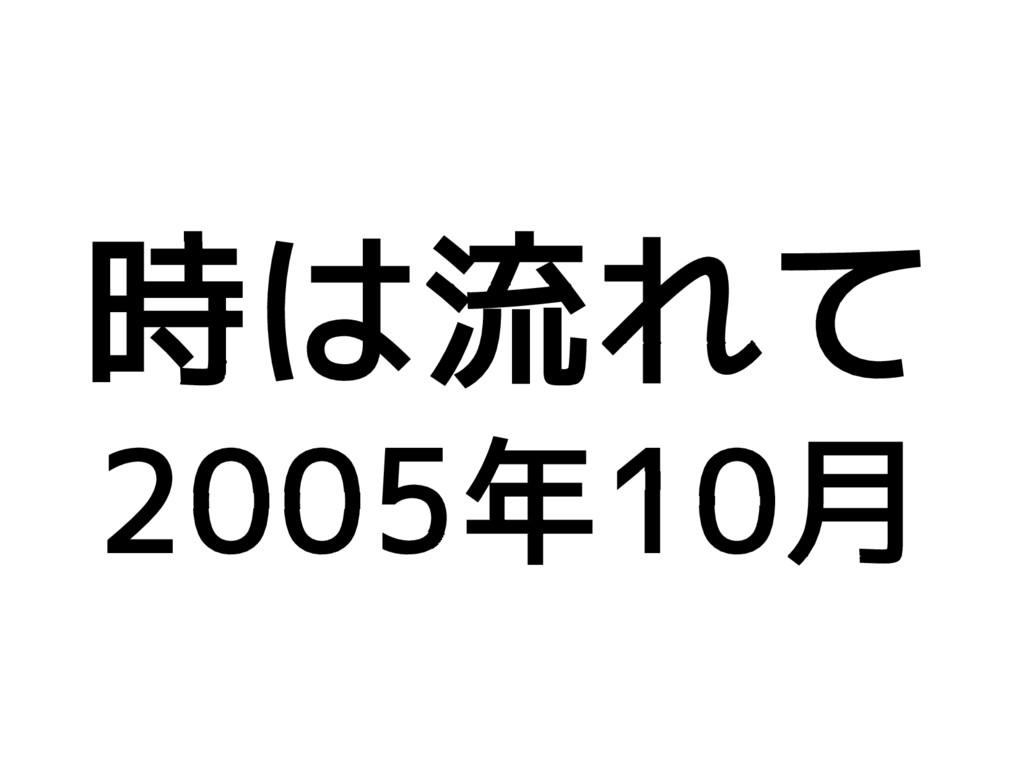 時は流れて 2005年10月