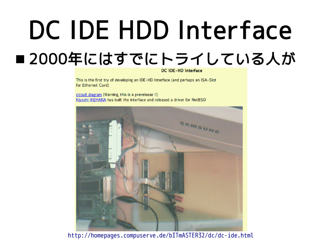 DC IDE HDD Interface http://homepages.compuserv...