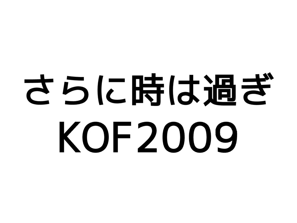 さらに時は過ぎ KOF2009