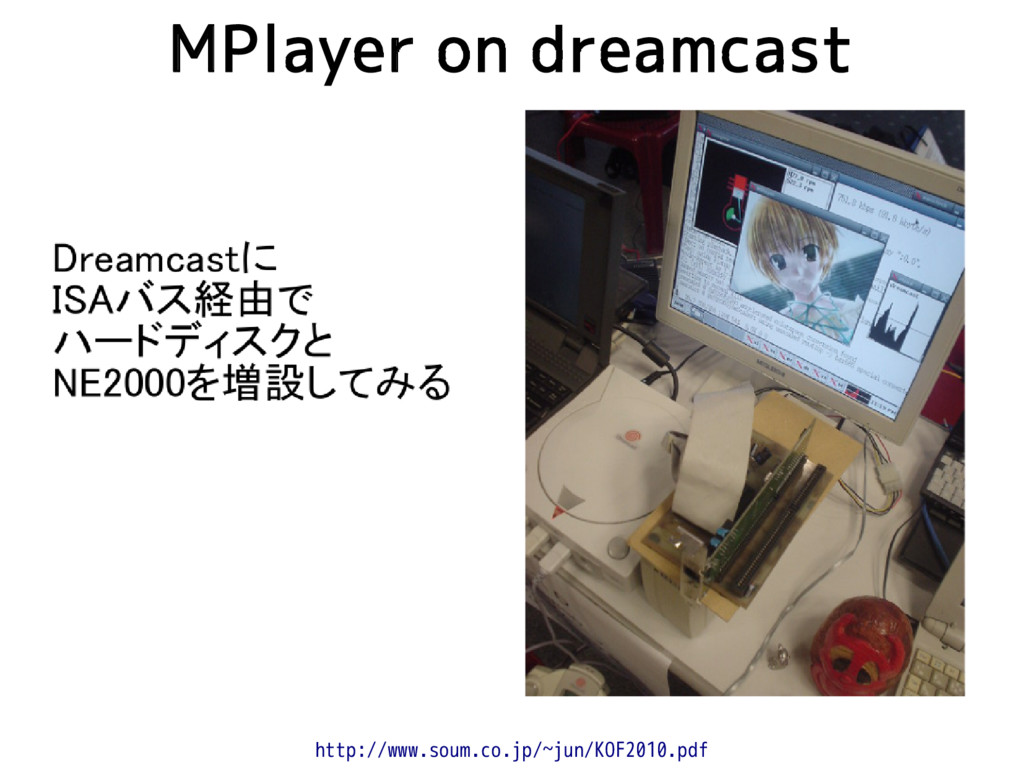 MPlayer on dreamcast http://www.soum.co.jp/~jun...