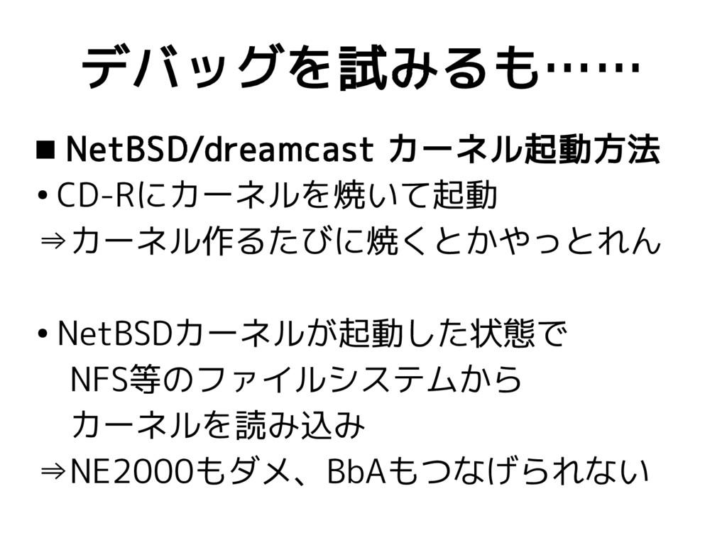 デバッグを試みるも……  NetBSD/dreamcast カーネル起動方法 ● CD-Rに...