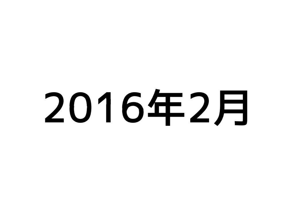 2016年2月