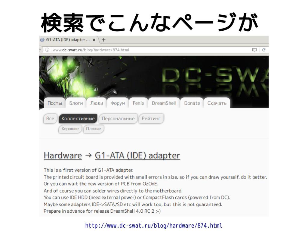 検索でこんなページが http://www.dc-swat.ru/blog/hardware/...