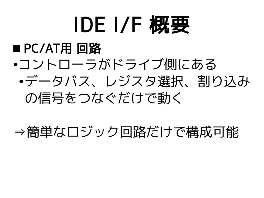 IDE I/F 概要  PC/AT用 回路 ● コントローラがドライブ側にある ● データバ...