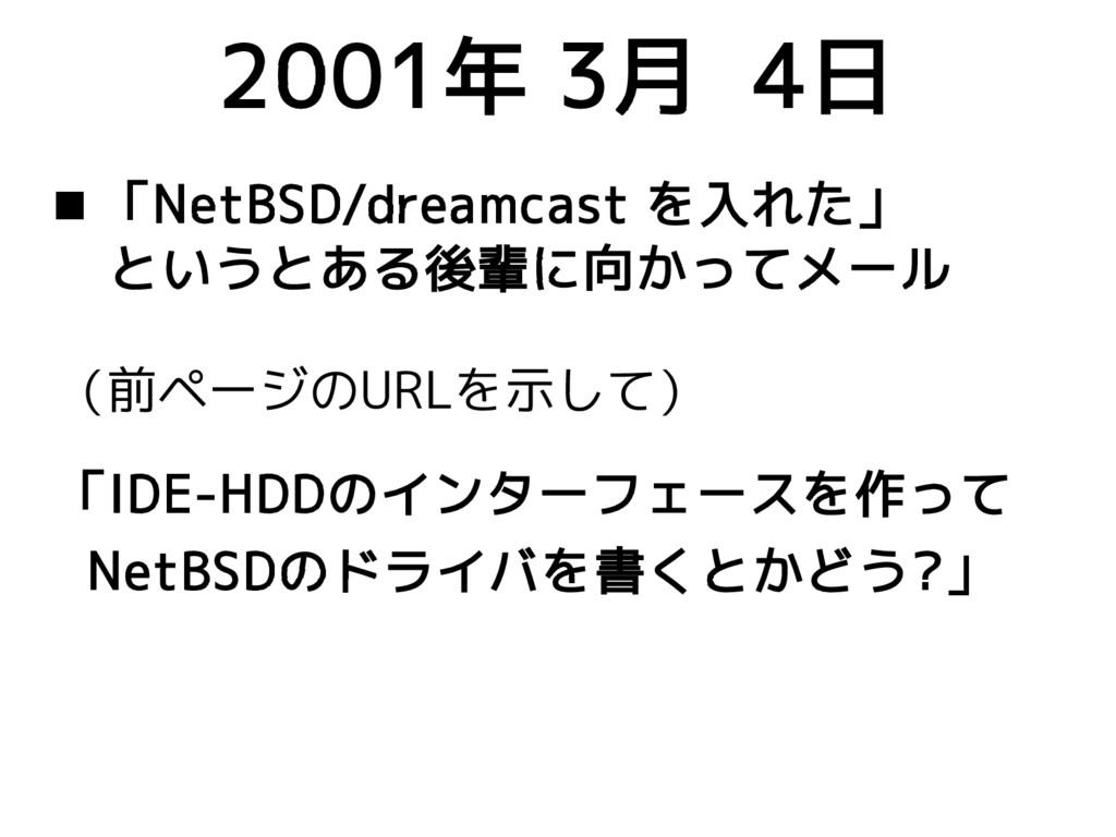 2001年 3月 4日  「NetBSD/dreamcast を入れた」  というとある後輩...
