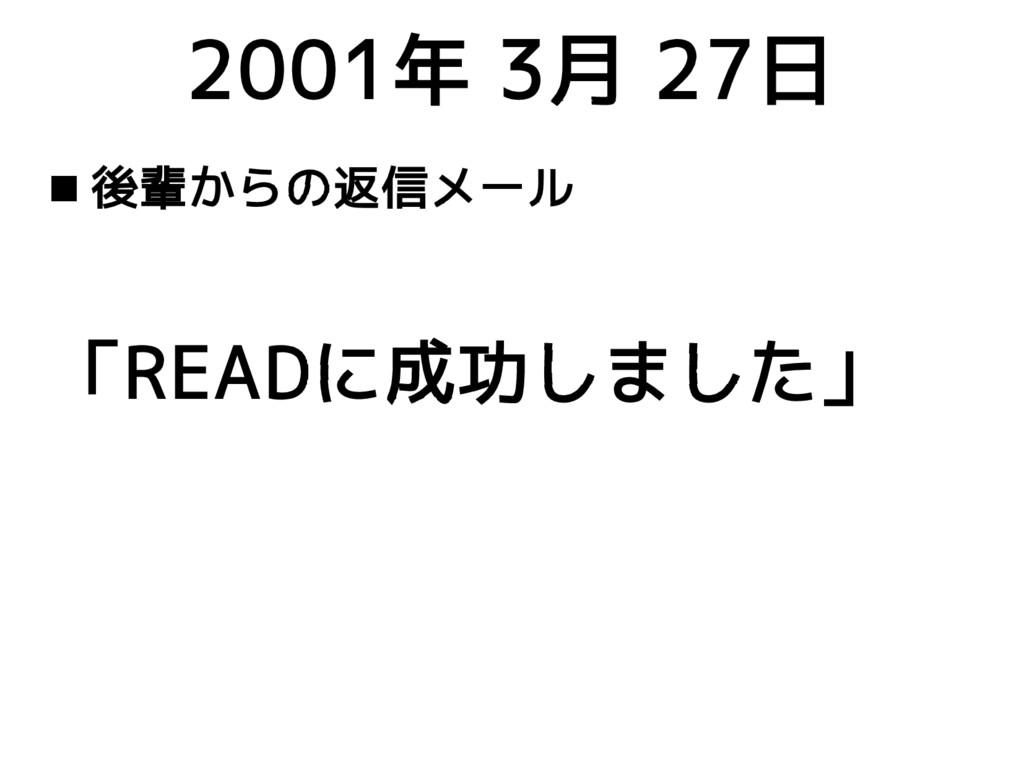 2001年 3月 27日  後輩からの返信メール 「READに成功しました」