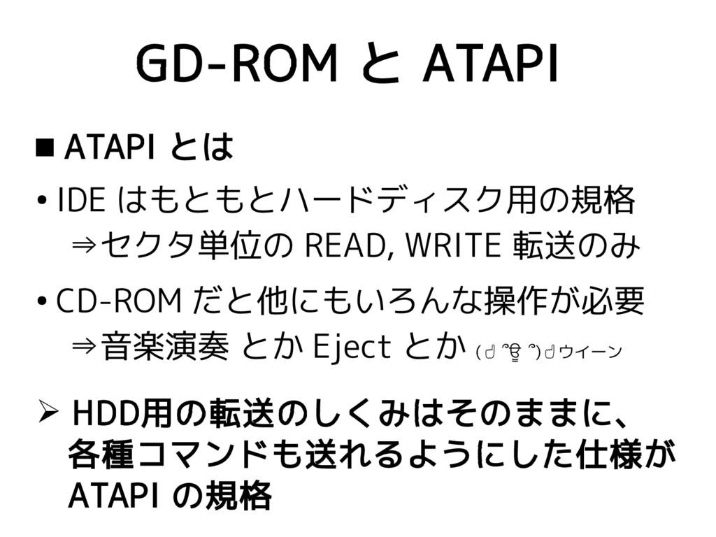  ATAPI とは ● IDE はもともとハードディスク用の規格 ⇒セクタ単位の READ,...