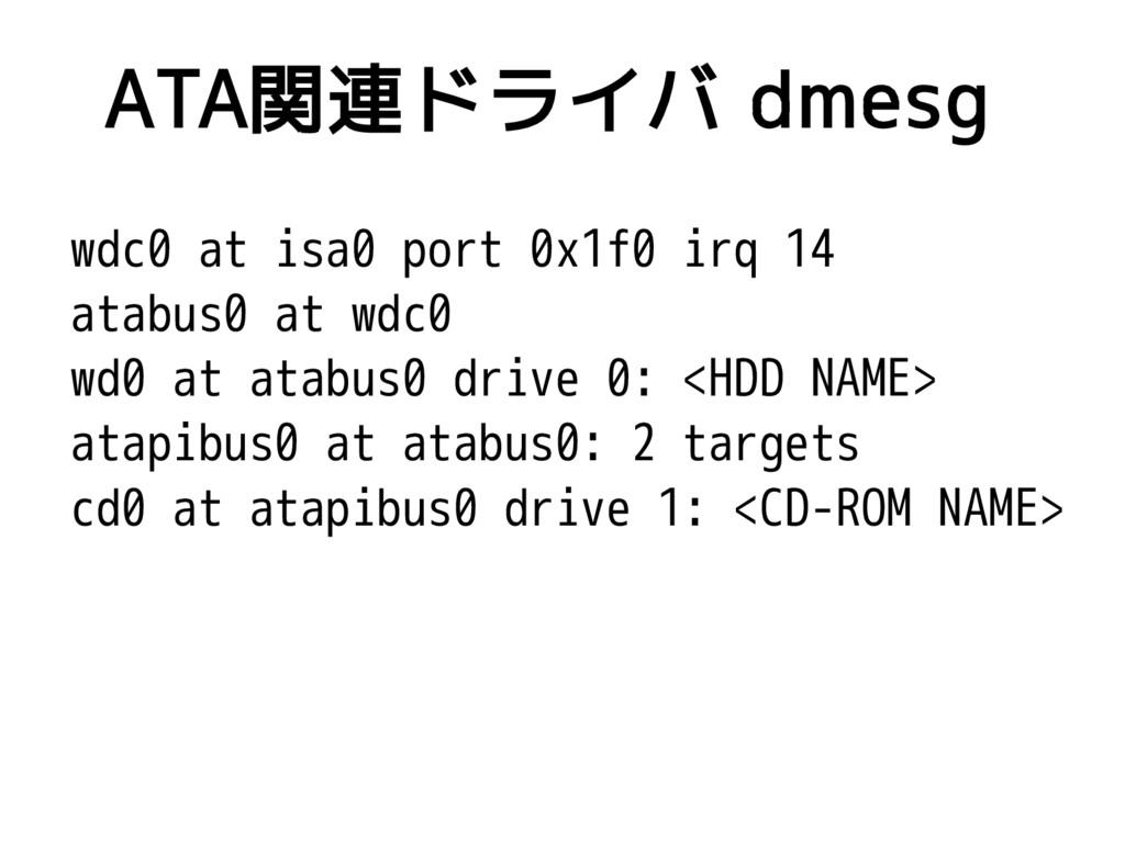 ATA関連ドライバ dmesg wdc0 at isa0 port 0x1f0 irq 14 ...