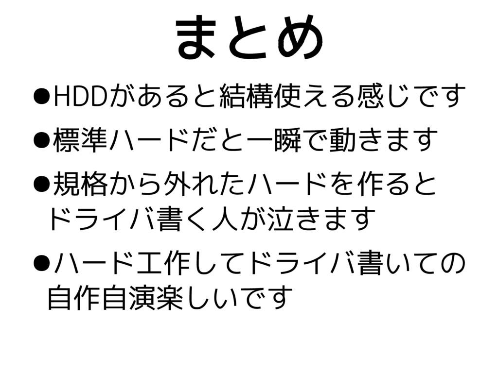 ●HDDがあると結構使える感じです ●標準ハードだと一瞬で動きます ●規格から外れたハードを作...