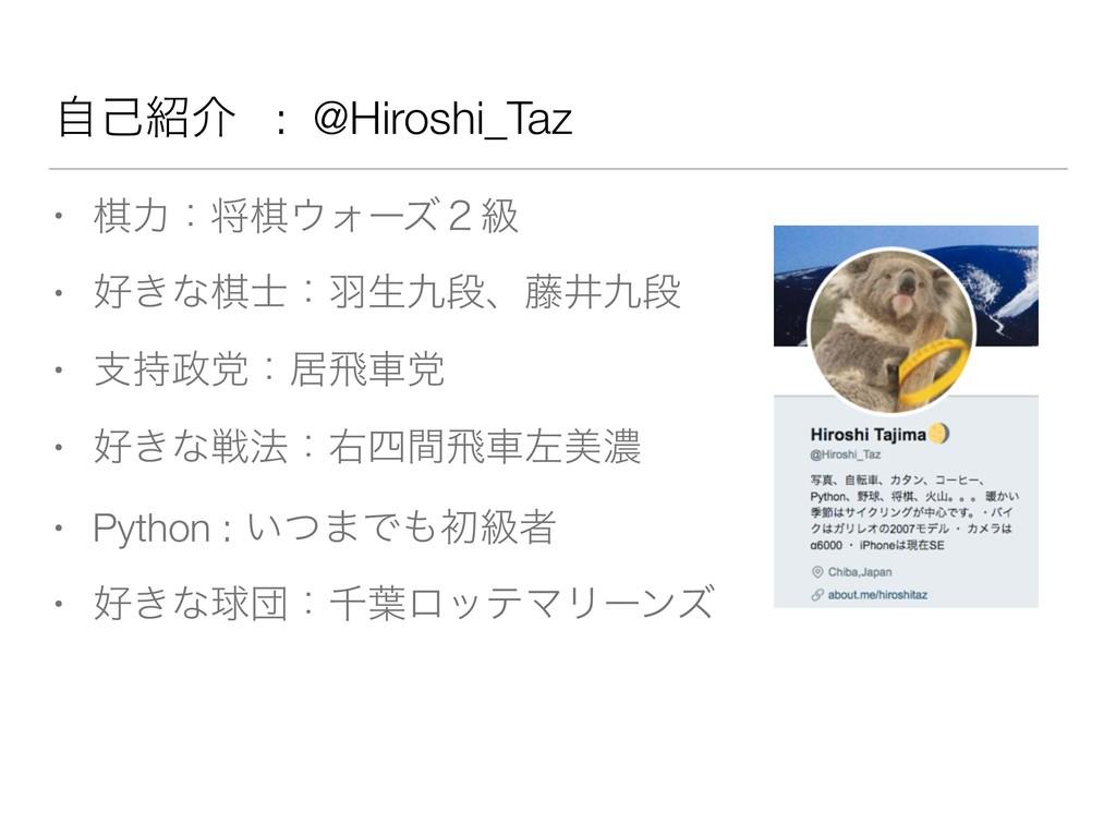 ࣗݾհ : @Hiroshi_Taz • عྗɿকعΥʔζ̎ڃ • ͖ͳعɿӋੜஈɺ...