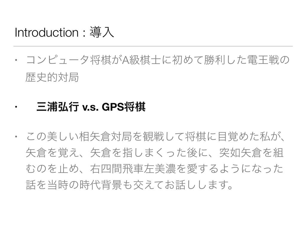 Introduction : ಋೖ • ίϯϐϡʔλকع͕AڃعʹॳΊͯউརͨ͠ిԦઓͷ ྺ...