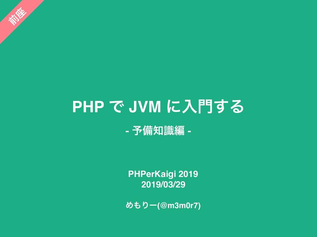 PHP Ͱ JVM ʹೖ͢Δ - ༧උࣝฤ - PHPerKaigi 2019 2019/...