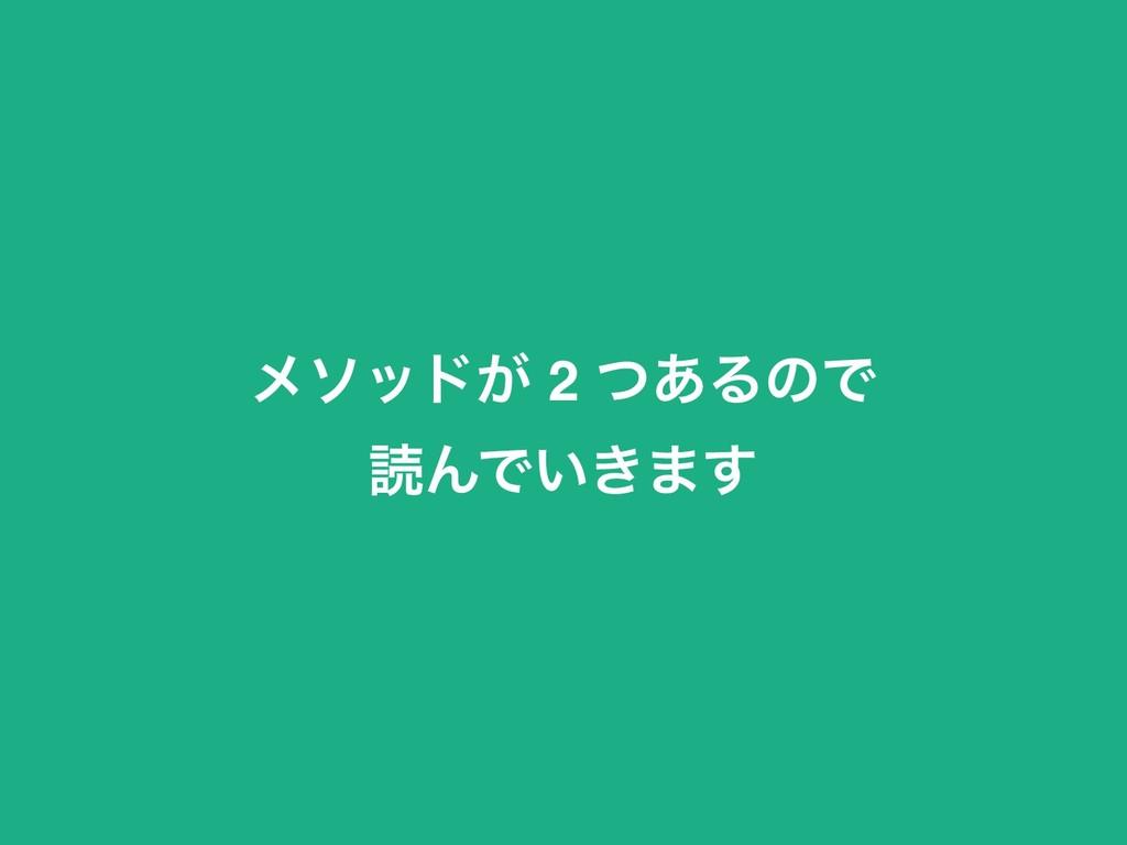ϝιου͕ 2 ͭ͋ΔͷͰ ಡΜͰ͍͖·͢