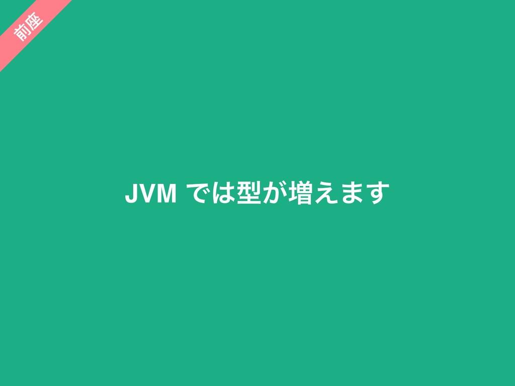 JVM Ͱܕ͕૿͑·͢ લ ࠲