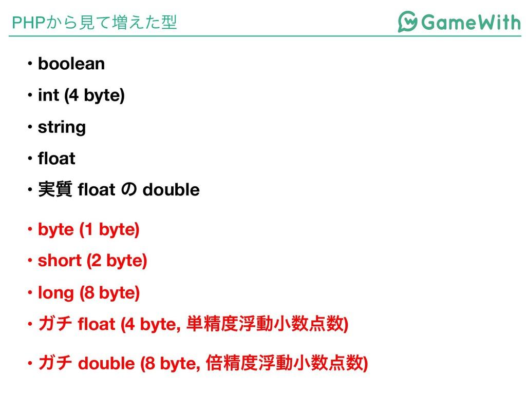 PHP͔Βݟͯ૿͑ͨܕ • boolean • int (4 byte) • string •...