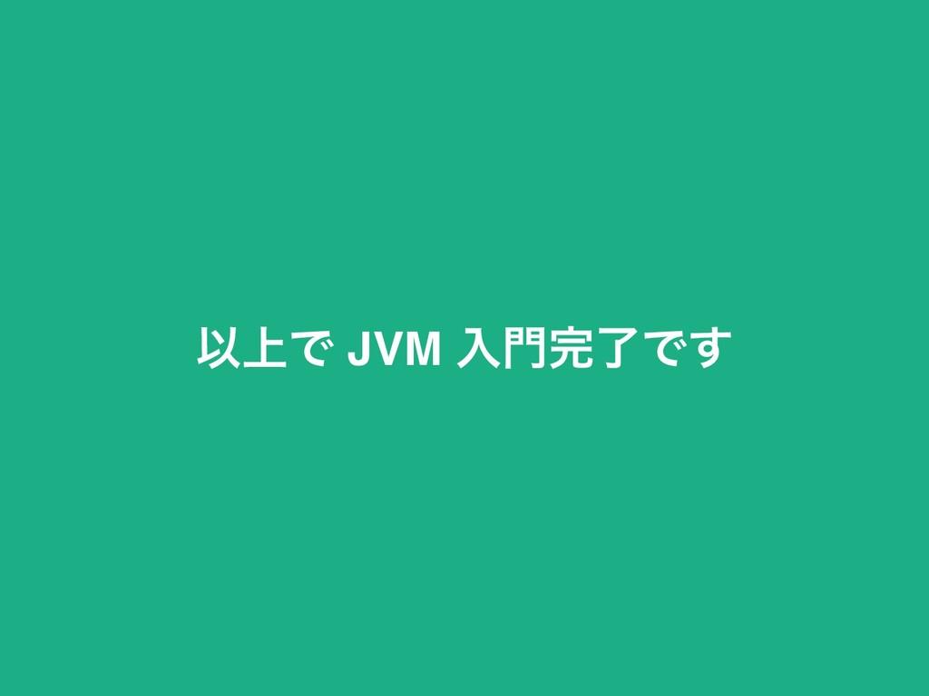Ҏ্Ͱ JVM ೖྃͰ͢