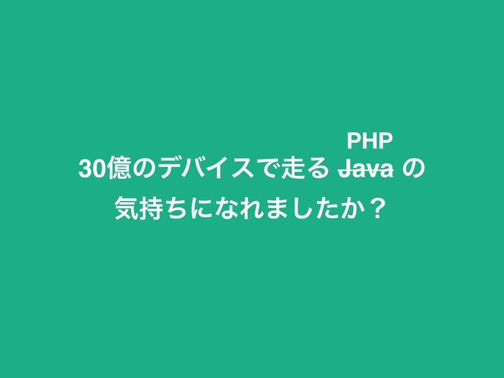 30ԯͷσόΠεͰΔ Java ͷ ؾͪʹͳΕ·͔ͨ͠ʁ PHP