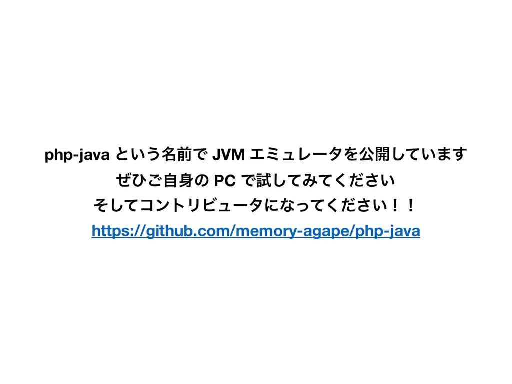 php-java ͱ͍͏໊લͰ JVM ΤϛϡϨʔλΛެ։͍ͯ͠·͢ ͥͻࣗ͝ͷ PC Ͱࢼ...