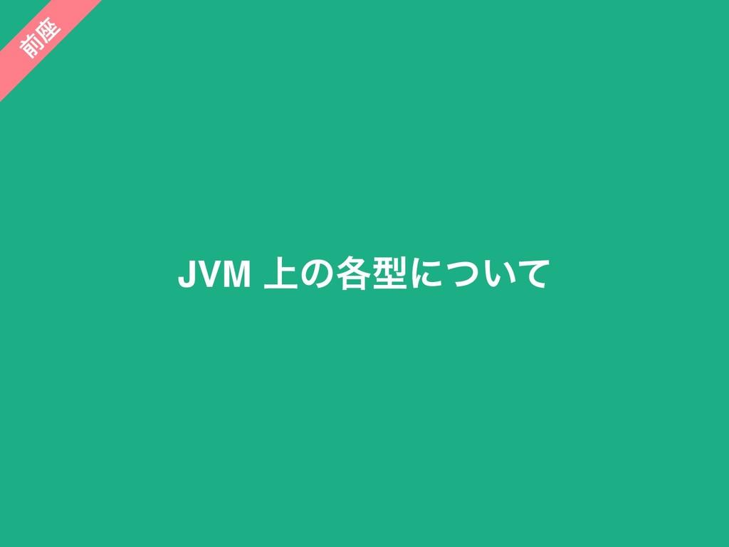 JVM ্ͷ֤ܕʹ͍ͭͯ લ ࠲