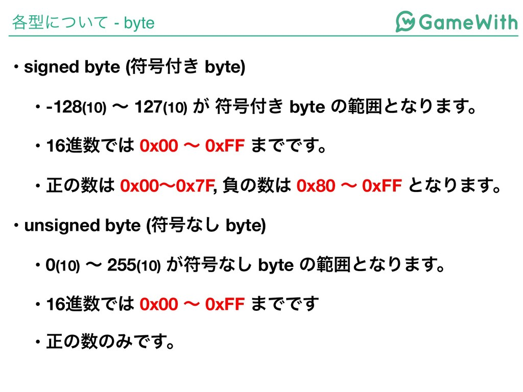 ֤ܕʹ͍ͭͯ - byte • signed byte (ූ߸͖ byte) • -128(...