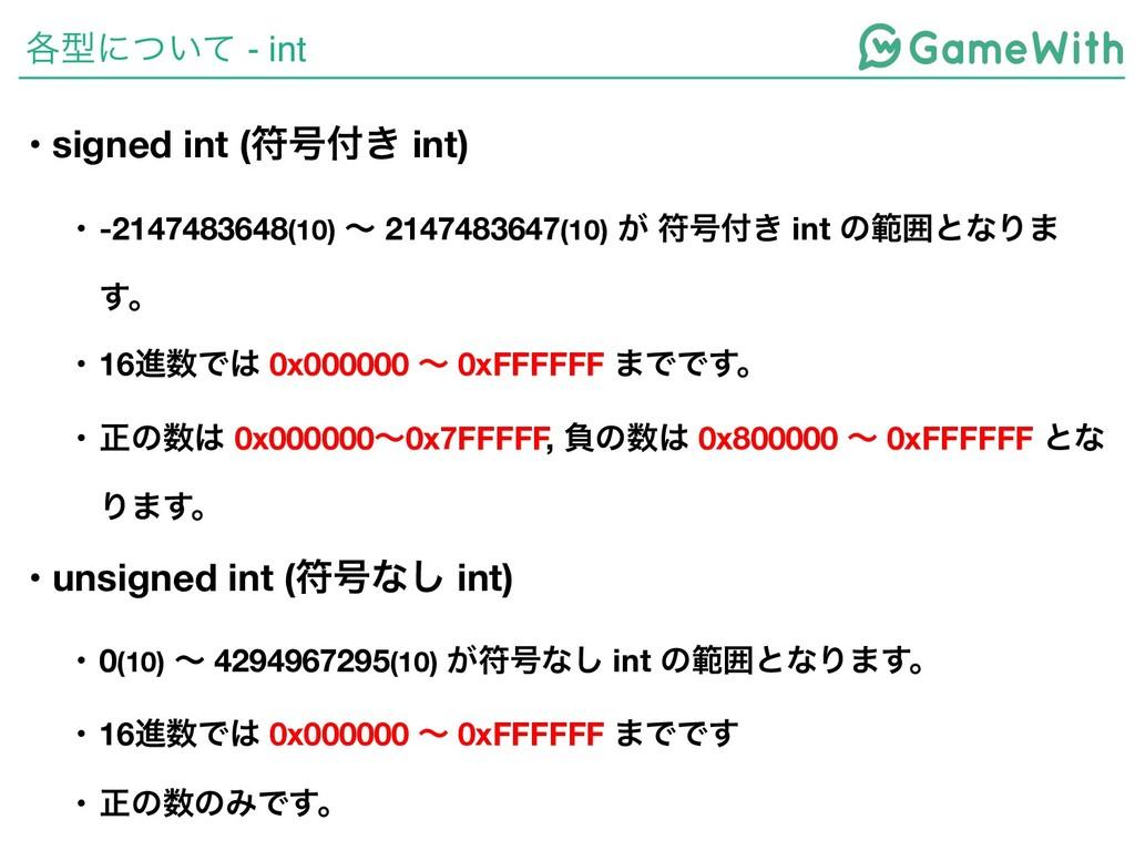 ֤ܕʹ͍ͭͯ - int • signed int (ූ߸͖ int) • -2147483...
