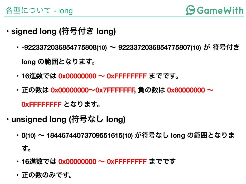 ֤ܕʹ͍ͭͯ - long • signed long (ූ߸͖ long) • -9223...