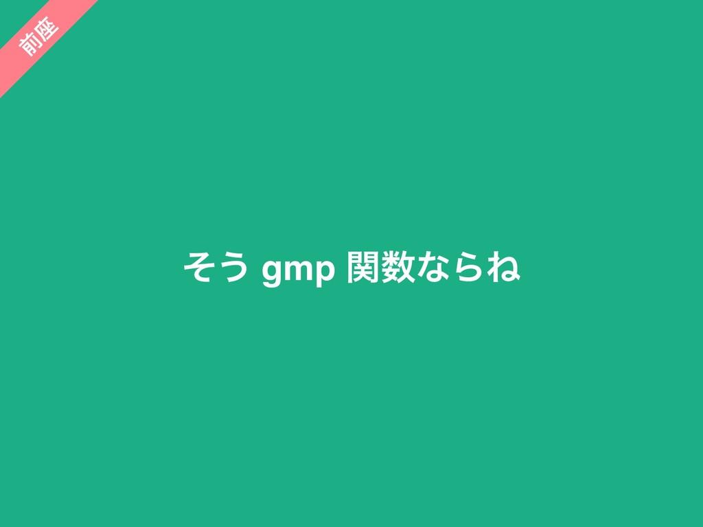 ͦ͏ gmp ؔͳΒͶ લ ࠲