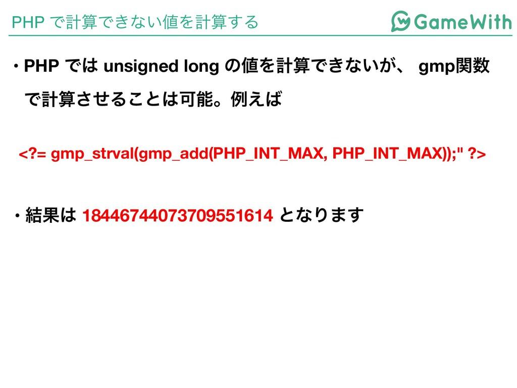 PHP ͰܭͰ͖ͳ͍Λܭ͢Δ • PHP Ͱ unsigned long ͷΛܭͰ...